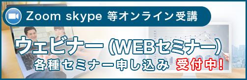 WEBセミナー NEWセミナー