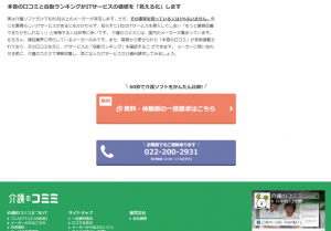 介護のコミミ,日本最大級の介護ソフト比較サイト